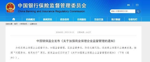 【商业保理】首份类金融监管文件出炉:10倍杠杆给保