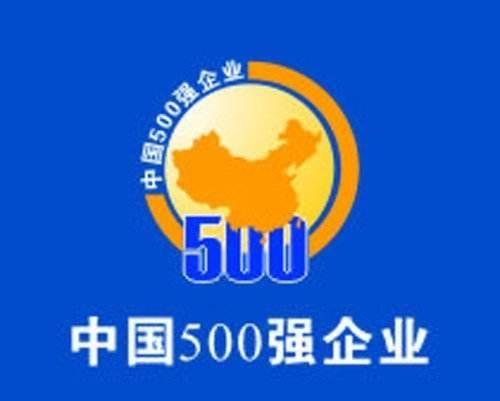 【名单】河南9家企业杀入中国企业500强,附最全名单