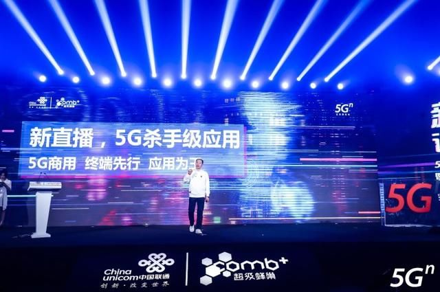 发布■中国联通发布首个5G杀手级应用:新直播